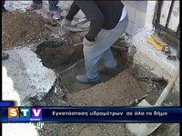 Εγκατάσταση υδρομέτρων  σε όλο το δήμο