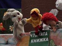 Чудната книжка - Куклен театър