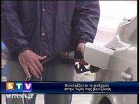 «Η κατανάλωση περιορίστηκε τα βενζινάδικα κλείνουν»
