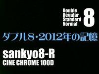 ダブル8・2012年の記憶 sankyo8-R_2012 (03:00)