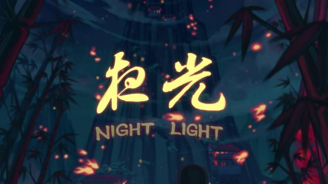 【夜光 -Night Light】【Yao】
