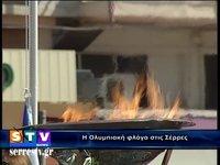 Η Ολυμπιακή φλόγα στις Σέρρες