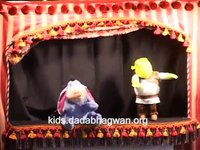 A cute way to convey the message of sharing to children. See the puppets having fun and teaching a vital message of how to be happy forever in a playful way.