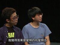火熱知趣站#6 擇日
