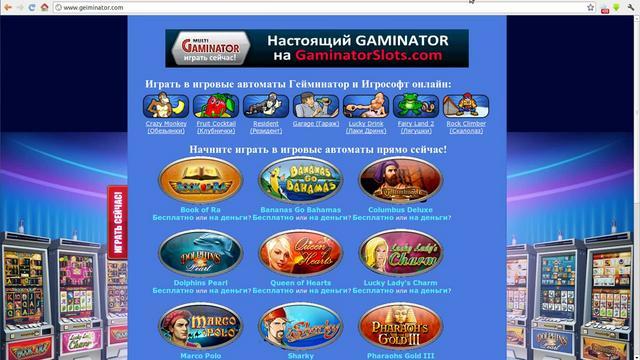 hochu-poigrat-v-igrovie-avtomati-gamenatori