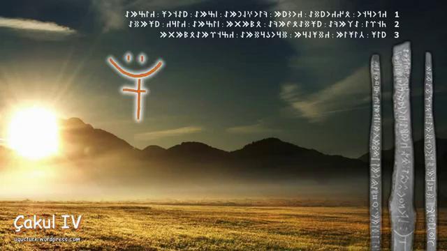 Yenisey Yazıtları (Çakul - Kemçik Kaya bajı)