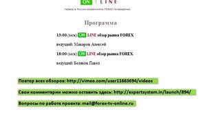 Форекс тв онлайн