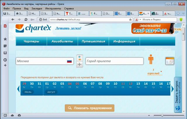 Купить авиабилет Москва Бургас низкие цены