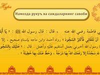 18-дарс: РАМАЗОН ДАРСЛАРИ