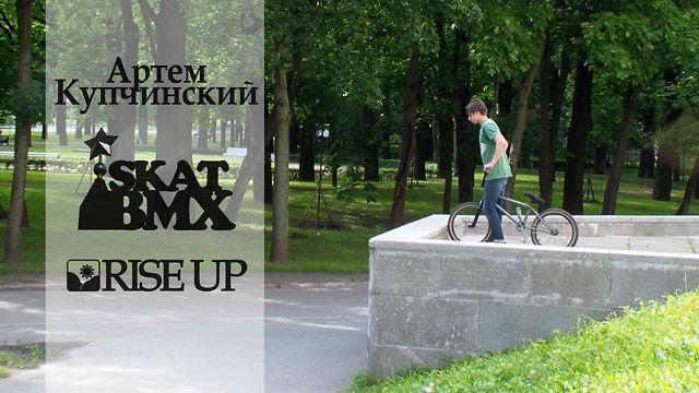 Skat BMX Shop  -  Артем Купчинский
