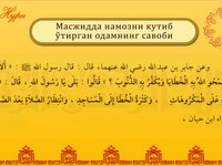 30-дарс: РАМАЗОН ДАРСЛАРИ