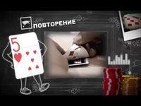 Школа покера. Урок №2. Стартовые руки.