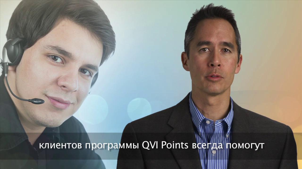 QVI POINTS - наиболее инновационный вид отдыха соответствующий Вашему стилю...