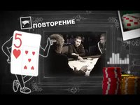 Школа покера. Урок № 3. Позиция.