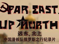 Converse China - 'Far East, Up North'