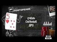Школа покера. Урок №12. Игра с дро.
