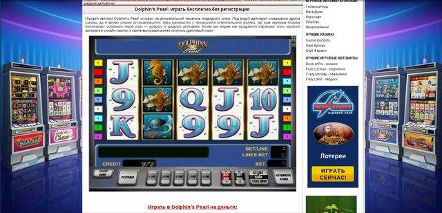 kazino-zolotaya-buhta-igrovie-avtomati
