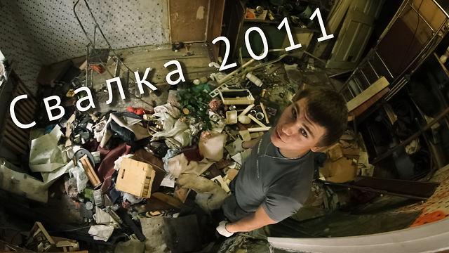 Свалка 2011