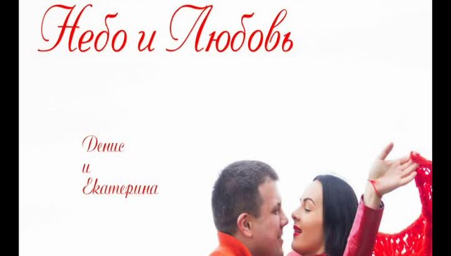 The Meaning Of That >> Про любовь и небо on Vimeo