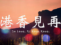 So Long, My Hong Kong