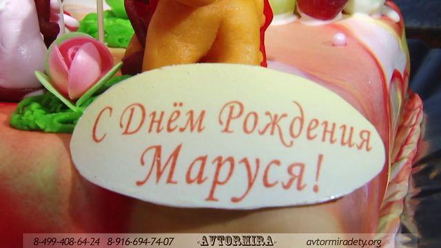 Поздравление с днём рождения маруся