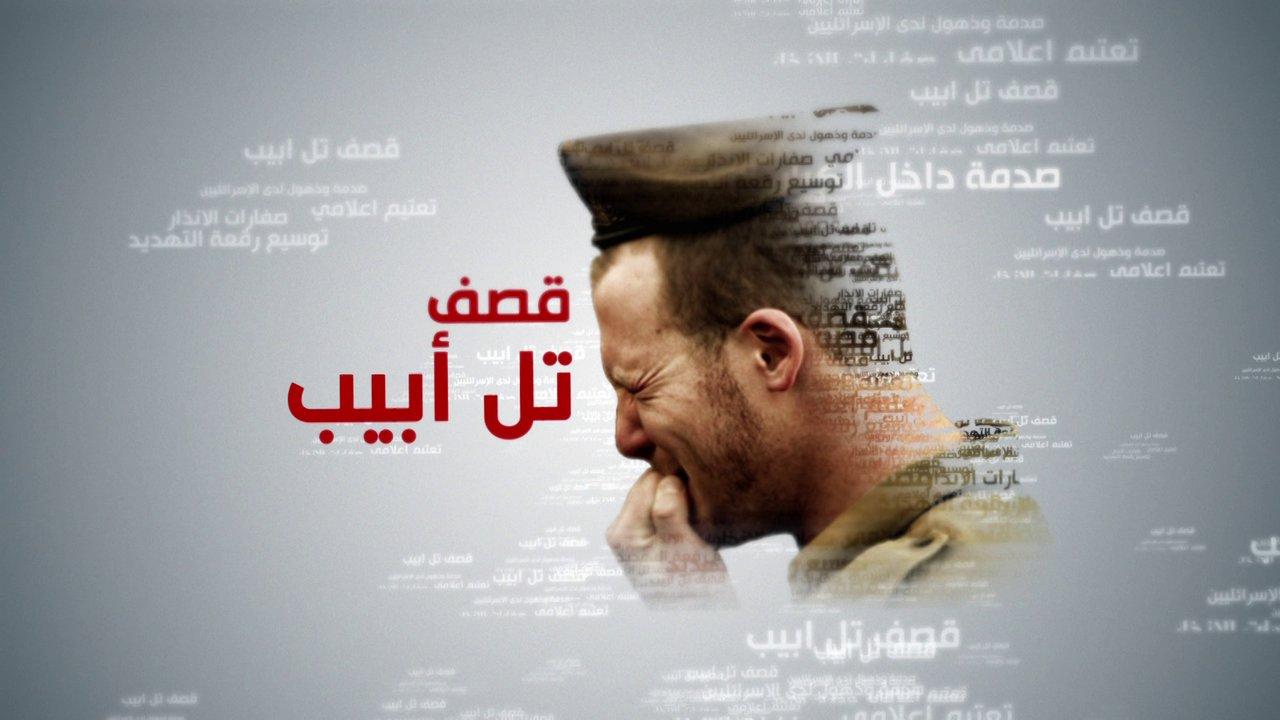 Gaza Promo (2012)