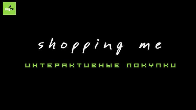 Shopping Me_Test 1