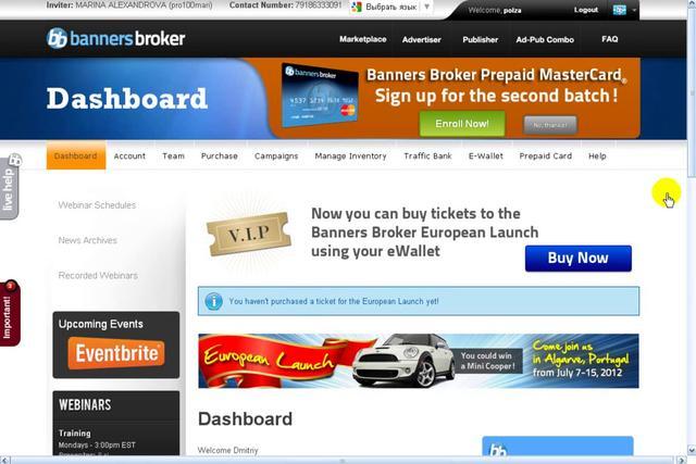 Баннерс брокер регистрация