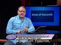 Фюжън - Исус от Назарет