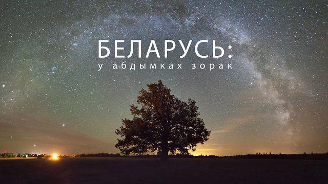 Короткометражный фильм Беларусь: у абдымках зорак