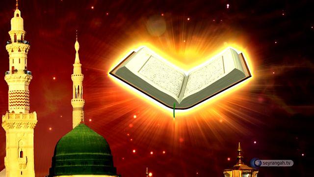 Kur'an İle Hadis Üslubunun Benzememesi