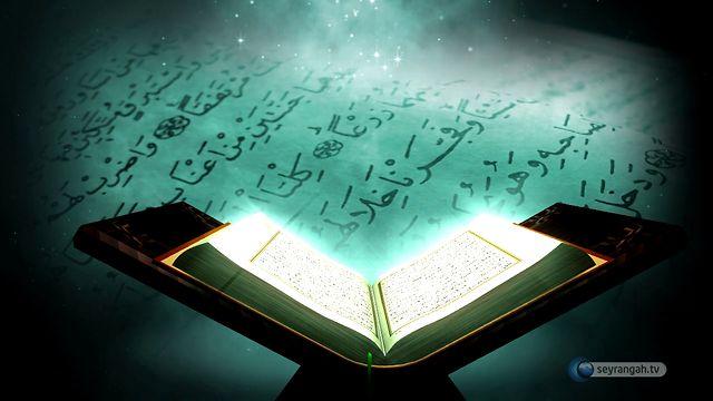 Kur'an'da Hata ve Tezatların Olmaması