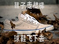 Converse China - Keng Qu & Blackie Commercial