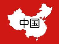 Kina | Zhōnghuá | 中华 (03:19)
