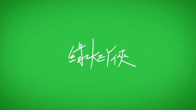 【綠Key俠 Green key MAN 】【Yao】