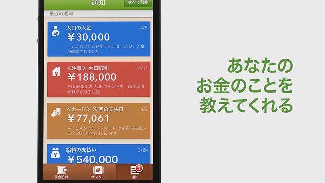 賢いお金のアシスタント 「Moneytree」アプリ紹介編 on Vimeo