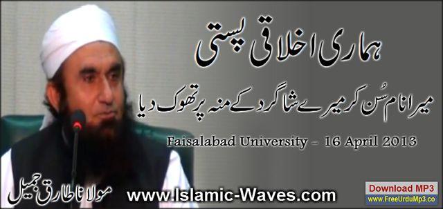 Hamari Akhlaaqi Pasti - Mera Naam Sun Kar Mere Shagird Ke Munh Per Thook Diya by Maulana Tariq Jameel