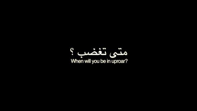 When will you be in uproar? | متى تغضب؟