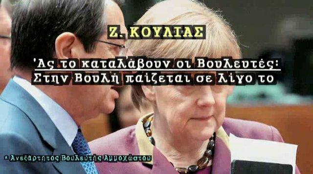 Ζ. ΚΟΥΛΙΑΣ: Στην Βουλή παίζεται το μέλλον του Ελληνισμού της Κύπρου
