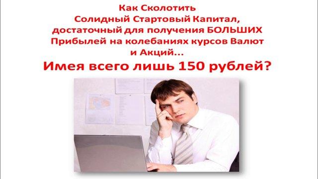 Forex капитал