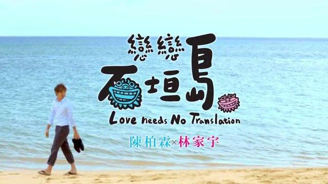 Love Needs No Translation (Ishigaki, Japan)