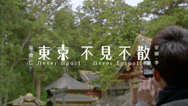 Never Apart, Never Forgotten (Tokyo, Japan)