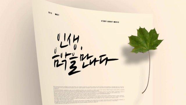 2013 Mnet Healing Music Program 'Forest' Design PKG