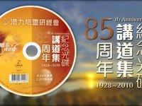 85周年講道集紀念光碟