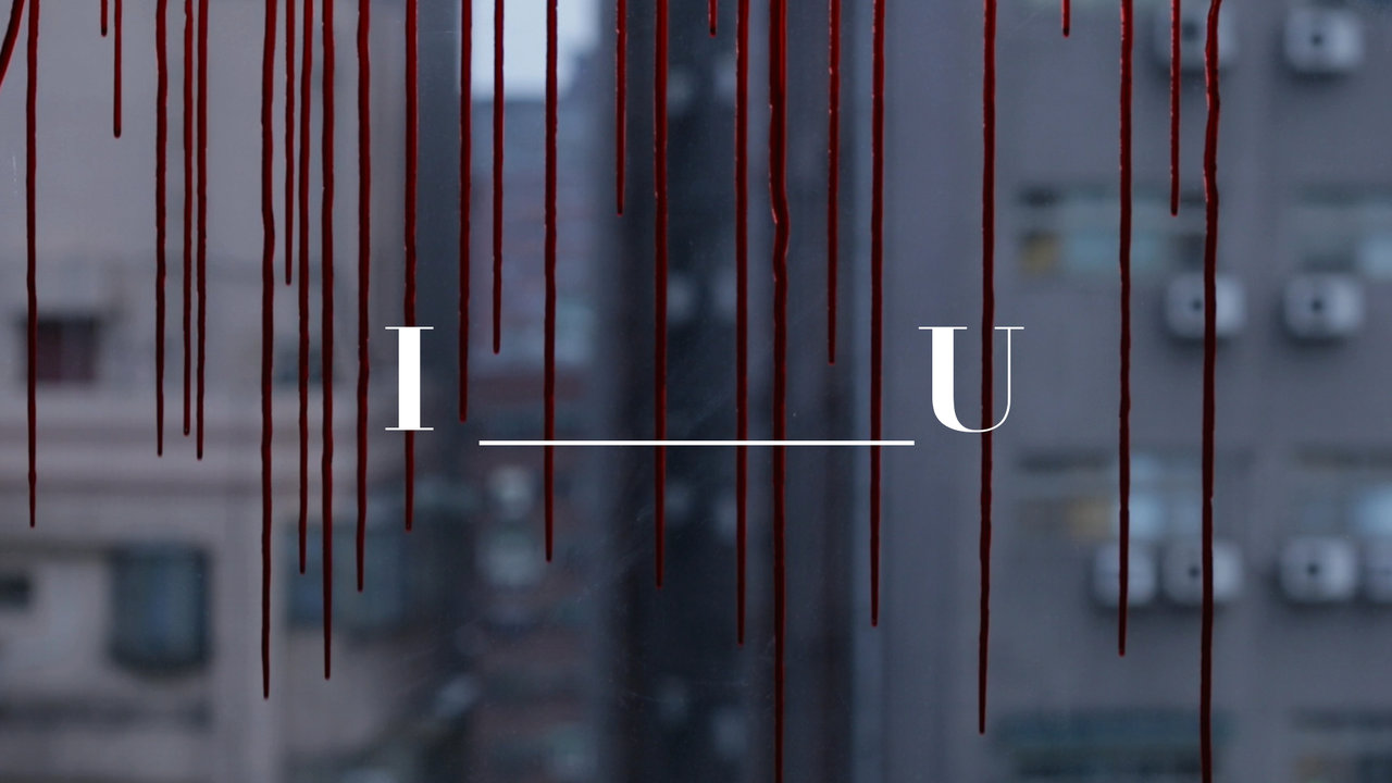 I _____ U : short film