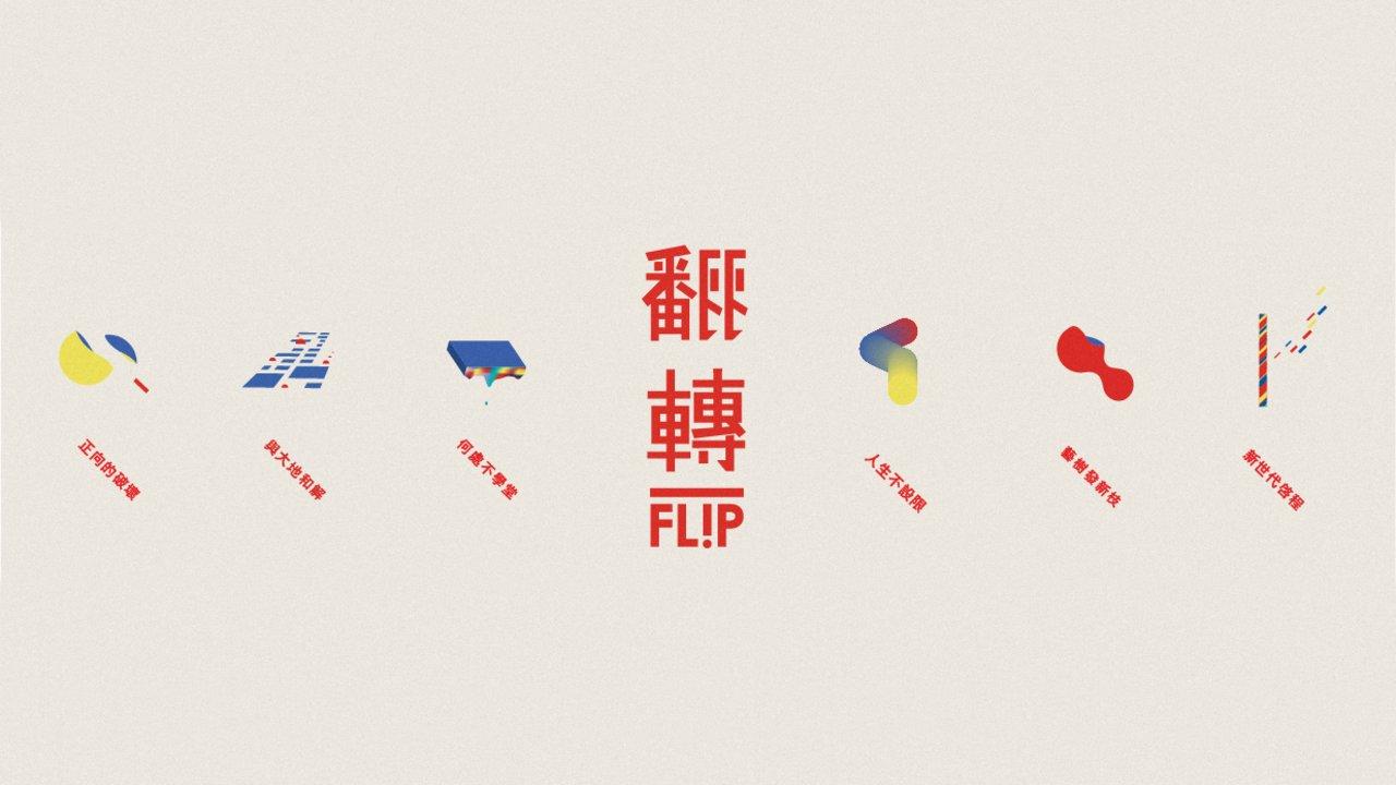 【翻轉 TEDxTaipei 2013 Flip】【Yao】