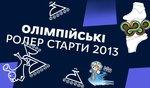 Фильм про Олимпийские Роллер Старты 2013