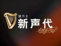 Guinness More Music presents Hao Yun