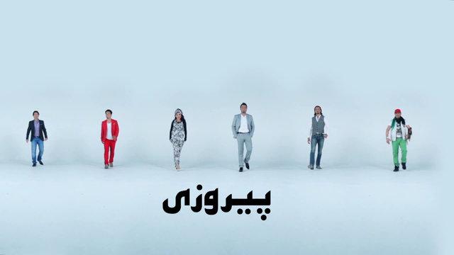 Peroozi - Tawab Arash,Obaid Juenda,Aryana,Fayaz Hamid,Dj Besho Mostamandi AUG 2013 Full HD
