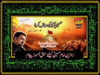Hussain Mujko Maaf Karna - Shuja Rizvi